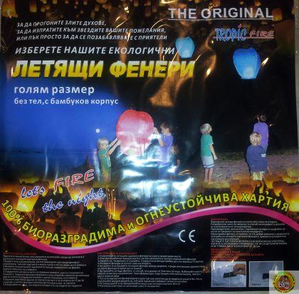 Голям ЕКО хартиен фенер-син